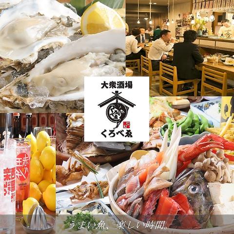 -産地直送-うまい魚、たのしい時間を提供する「街」の大衆酒場!