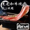 肉屋の台所 町田店