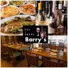 ワイン&魚 イタリアン Barry's バーリーズ