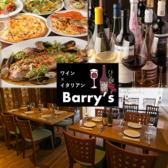 ワイン&魚 イタリアン Barrys バーリーズ 調布・府中・千歳烏山・仙川のグルメ
