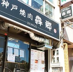 神戸焼肉 犇郷 東京店の雰囲気1
