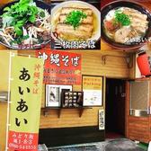 沖縄そばあいあい ごはん,レストラン,居酒屋,グルメスポットのグルメ