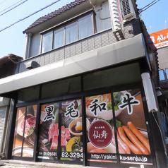 春日井焼肉 仙寿の写真