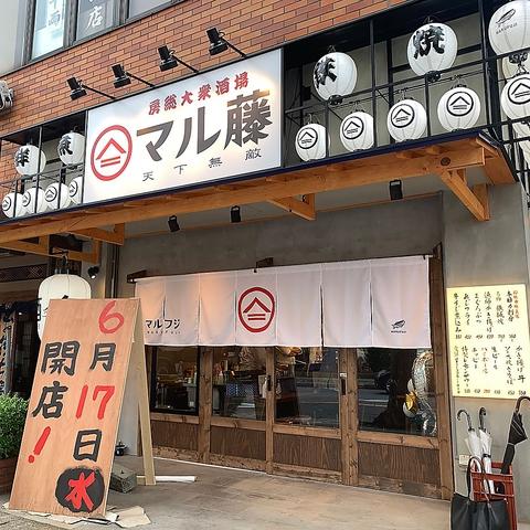 房総大衆酒場 マル藤