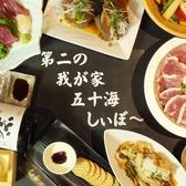 五十海 しぃぼーのおすすめ料理3