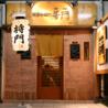 博多串焼き 将門 稲毛本店のおすすめポイント2