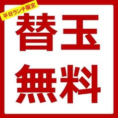 ラーメン五ノ神のおすすめ料理3