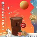 料理メニュー写真【期間限定】 柚子ジンジャーティー HOT