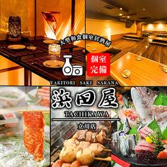 和食居酒屋 浜田屋 立川店の写真