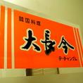 【看板】このオレンジの看板が目印!長岡駅からほど近いテヂャングムでは気軽に本場の韓国料理が楽しめます!韓国料理=辛い、イメージでまだ来たことのないそこのあなた!ぜひ一度お店に来てみてくださいね♪優しい味の辛くないスープや、厚みやサクサク感が他のお店とは全く違う海鮮チヂミなど、辛くないメニューも充実!