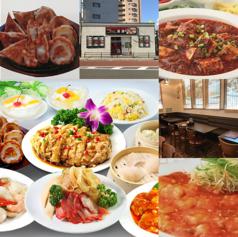 渓源 中華料理 藤沢店の写真