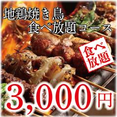 さかえ屋 上野店のおすすめ料理1