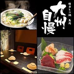 博多もつ鍋 馬肉 九州自慢 平塚店の写真