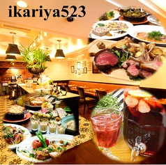 イカリヤ523 ikariya523の写真