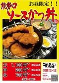 串かつ 華最善のおすすめ料理3