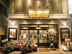 居酒屋 一九 船橋南口本店の写真