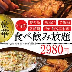 檜 巣鴨駅前店のおすすめ料理1