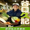 鮮度のいいお野菜もその土地土地からお客様のお口にお届けします!