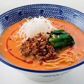 西安餃子 海老名 ビナウォーク店のおすすめ料理2