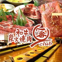 一番club 川口店の写真