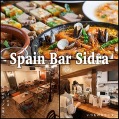 Spain Bar Sidra スペインバルシドライメージ