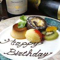 【誕生日、歓送迎会、パーティをお手伝い!】