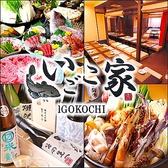 魚菜市場 いごこ家 名古屋駅店の写真