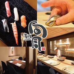 寿司向月 本館の写真