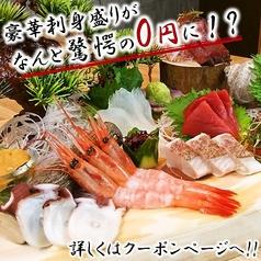 刺身と焼魚 北海道鮮魚店 大通店のおすすめ料理1