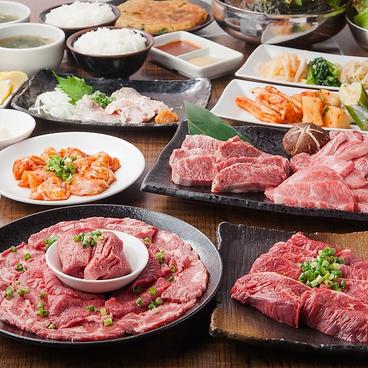 ホルモン まるみち 五反田店 本店のおすすめ料理1