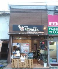 幸せの黄金鯛焼き 宝塚店の写真
