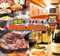 極厚ポークステーキ POKUPOKU ポクポク 田町店の写真