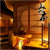 和食と個室 みや本 赤坂店