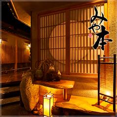 和食と個室 みや本 赤坂店の写真