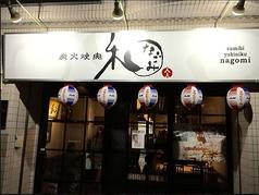 炭火焼肉 和 松原団地店の写真