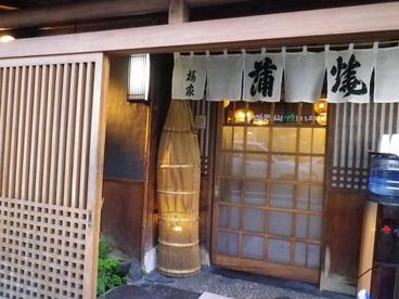 うなぎ 桜家の雰囲気1