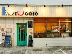 くるカフェ kuru cafeの外観1