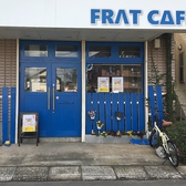 フラットカフェの詳細