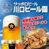 サッポロビール 川口ビール園 ビヤガーデン