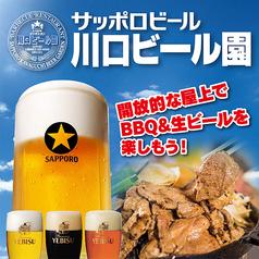 サッポロビール 川口ビール園 ビヤガーデンの写真