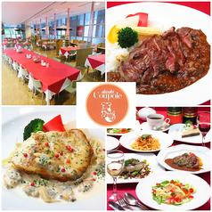 レストラン クーポール 柏の葉店の写真