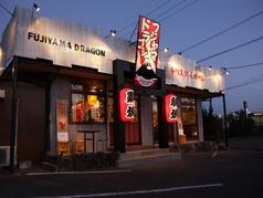 フジヤマドラゴン 岡山本店の写真
