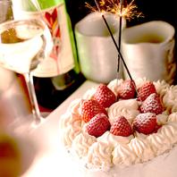 誕生日・記念日特典!ケーキの無料サービスあり!