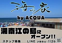 江の島 海の家 by ACQUAの写真