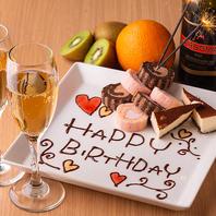 ◆記念日◆◇誕生日◇サプライズプレゼント♪