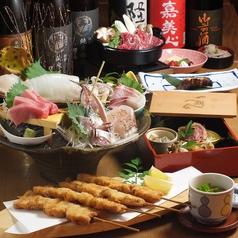 旬薫 三うら 小田急相模原店のおすすめ料理1