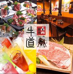 焼肉 牛道 GYU-DO 池袋西口2号店の特集写真