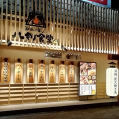 八剣食堂 亀の甲交差点前店の写真