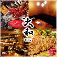居酒場バル大和 恵比寿店の写真