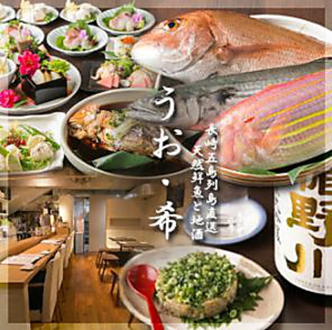 長崎・五島列島から直送の鮮魚や自家製のおでんを堪能◎ご宴会用コースもございます。